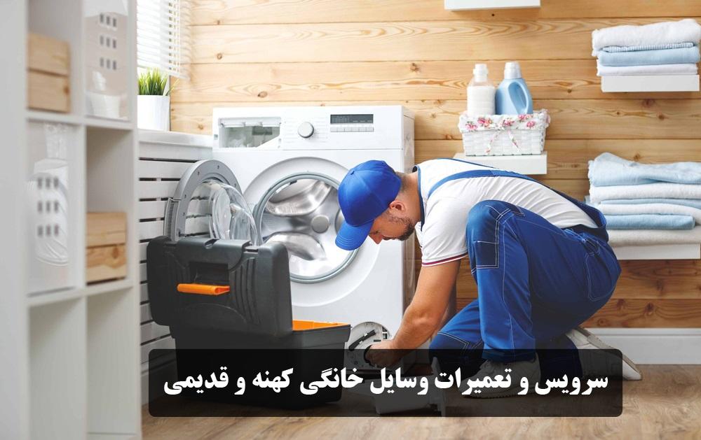 سرویس و تعمیرات وسایل خانگی کهنه و قدیمی